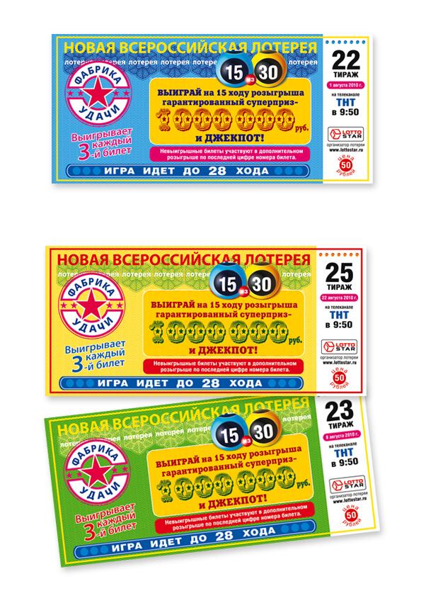 дизайн лотерейных билетов картинки добавляем